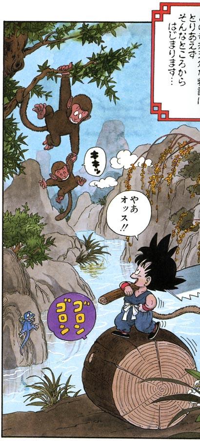 Mangas dragon ball dit s par gl nat - Au coeur de dragon ball ...